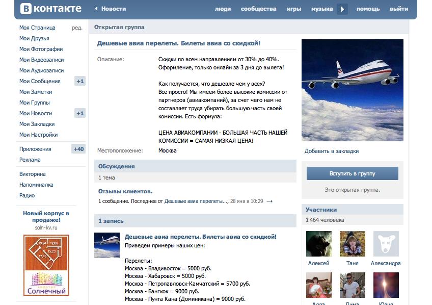 Типичный развод вКонтакте