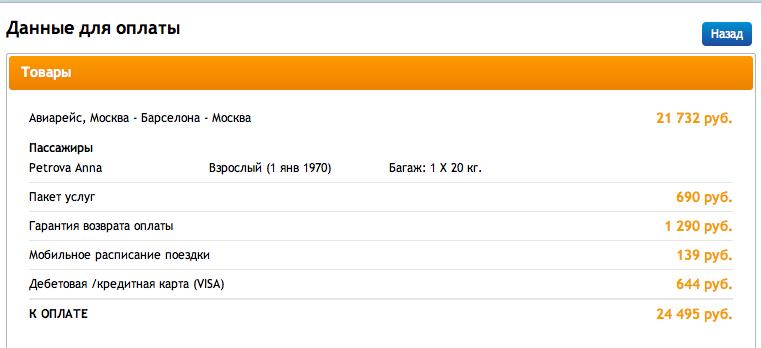 644 рубля за оплату кредитной картой