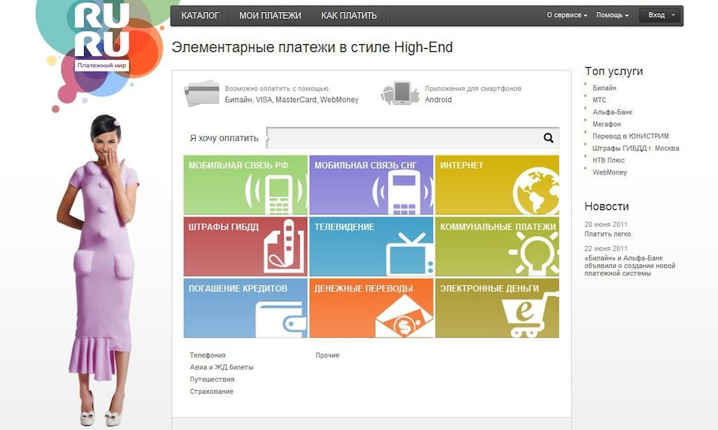 Сайт платёжной системы RuRu