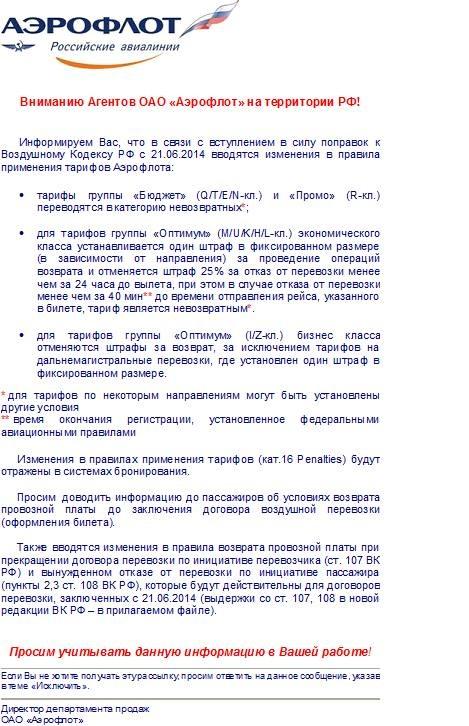 Москва - Ижевск Авиабилеты Дешевые Цены Купить