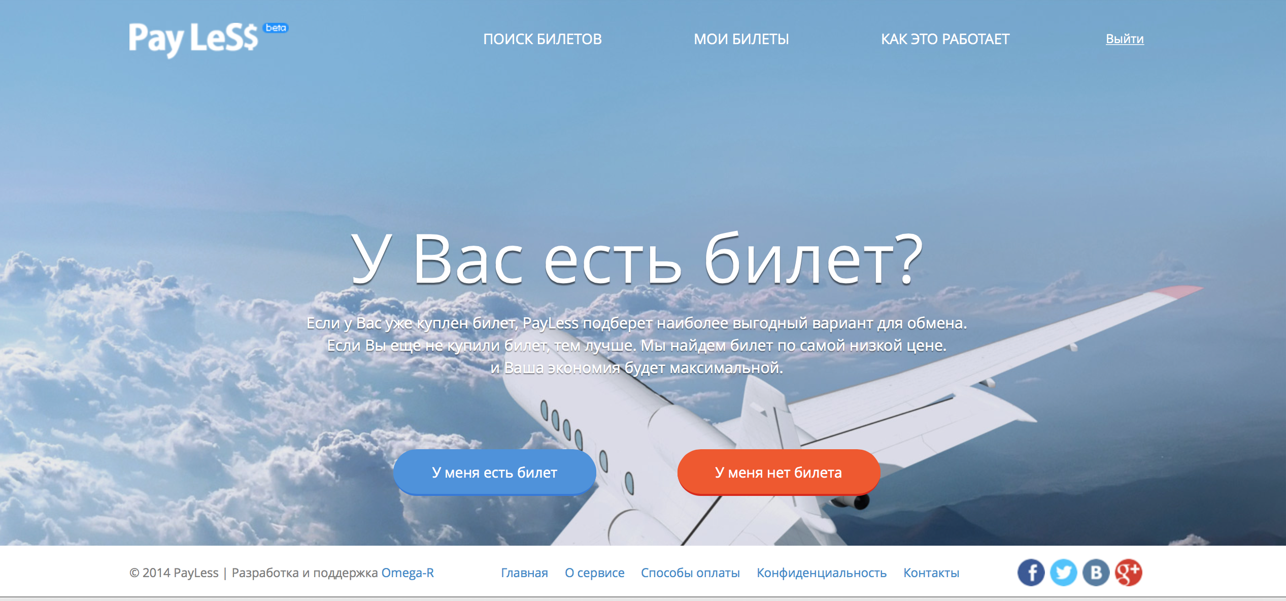 Цена билета на самолет в киев