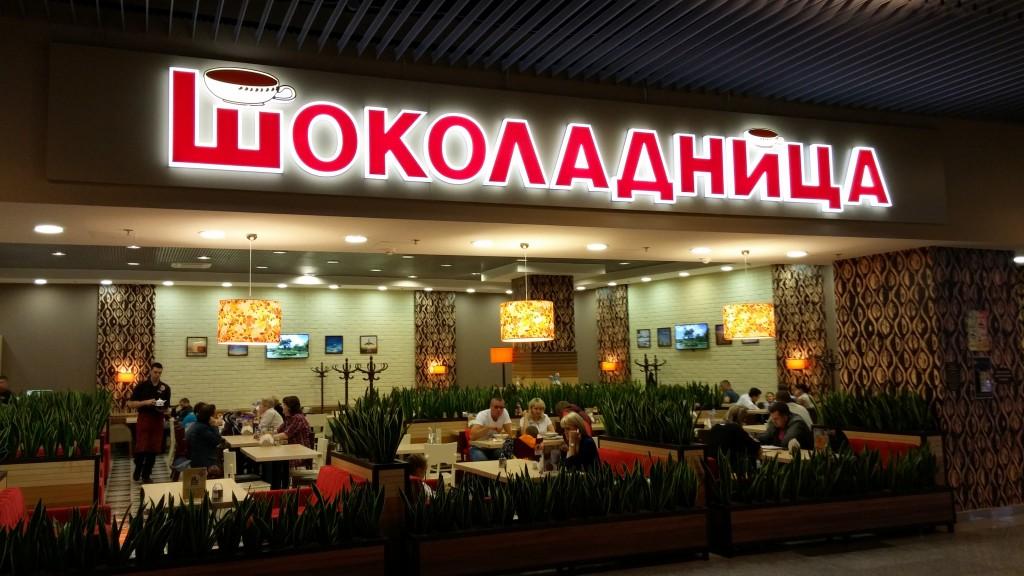 Шоколадница в аэропорту Внуково