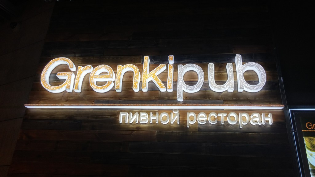 """Grenkipub, принадлежащий """"Шоколаднице"""", в Москве есть только во Внуково."""