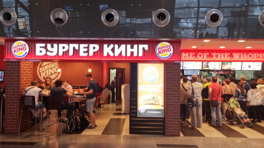 Бургер Кинг в аэропорту Внуково