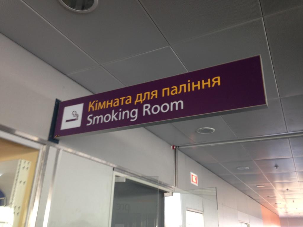Комната для курения в Борисполе