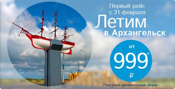 """На самом деле за перелет """"Победой"""" вы заплатите больше, чем 999 рублей."""