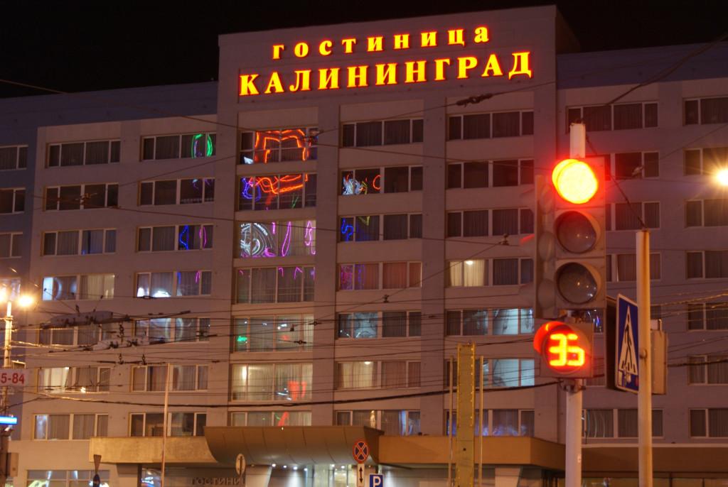 В центре Калининграда есть одноименная гостиница - вполне прилично и недорого.
