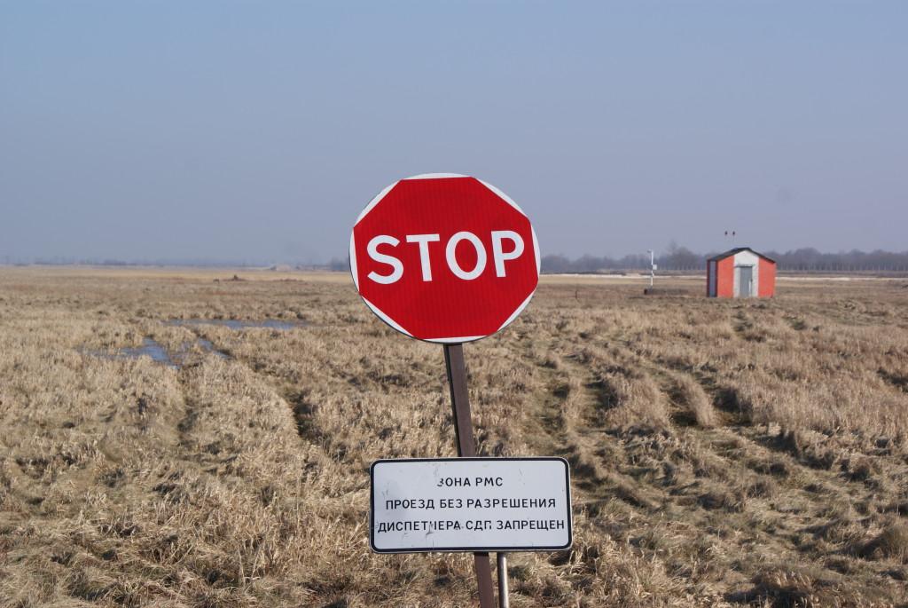 За несколько метров от полосы начинается зона РМС, в которой находиться без разрешения диспетчера нельзя.