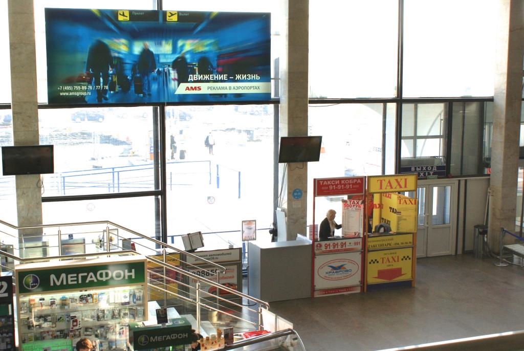 Стойки заказа такси в аэропорту Храброво
