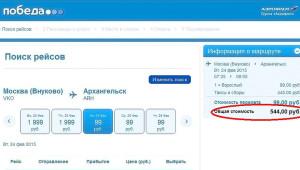 """99 рублей """"Победы"""" сразу превращаются в 500 с лишним. Но все равно дешево."""