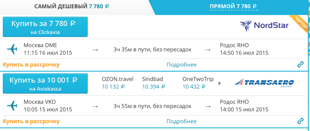"""Горящий чартер дешевле билета на вылетающий на днях регулярный рейс, но совсем уж """"халява"""" встречается редко."""