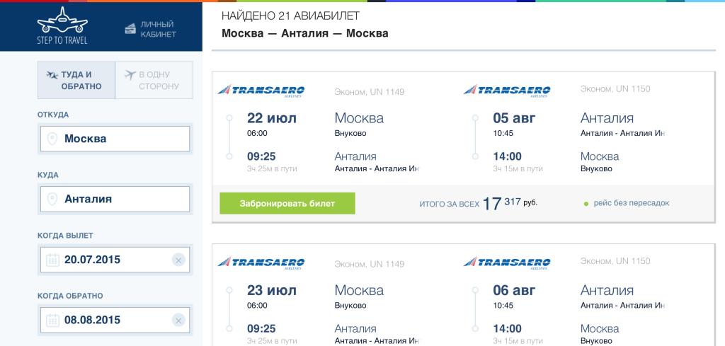 Купить авиабилеты на чартер москва-пула билеты на самолет купить г воронеж
