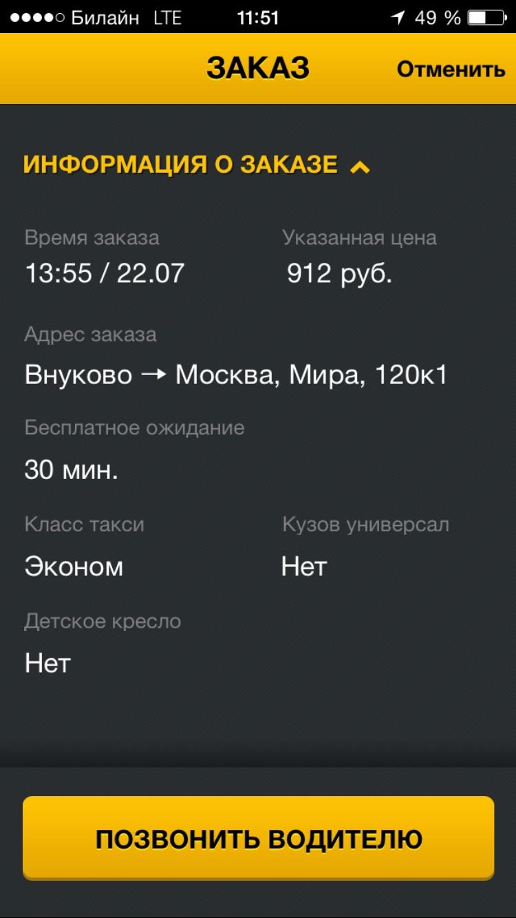 вызов такси гетт в москве потребительский кредит формула расчета