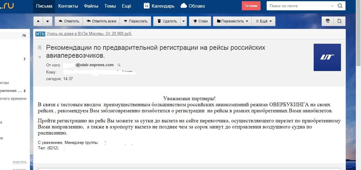 Цена билета на самолет из москвы до краснодара