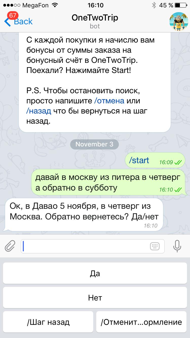 Дешёвые авиабилеты Ош – Москва 12 марта от 6 775 Р на