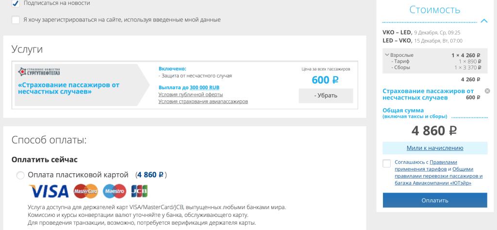 """""""ЮТЭйр"""" пытается заработать сразу 600 рублей дополнительно к билету"""