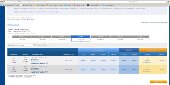 аэропорт сочи веб-регистрация на рейс 1002 батареи