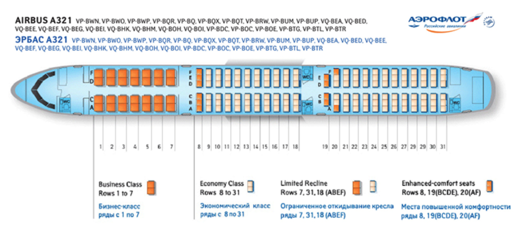 "Старая компоновка Airbus A321 ""Аэрофлота"""