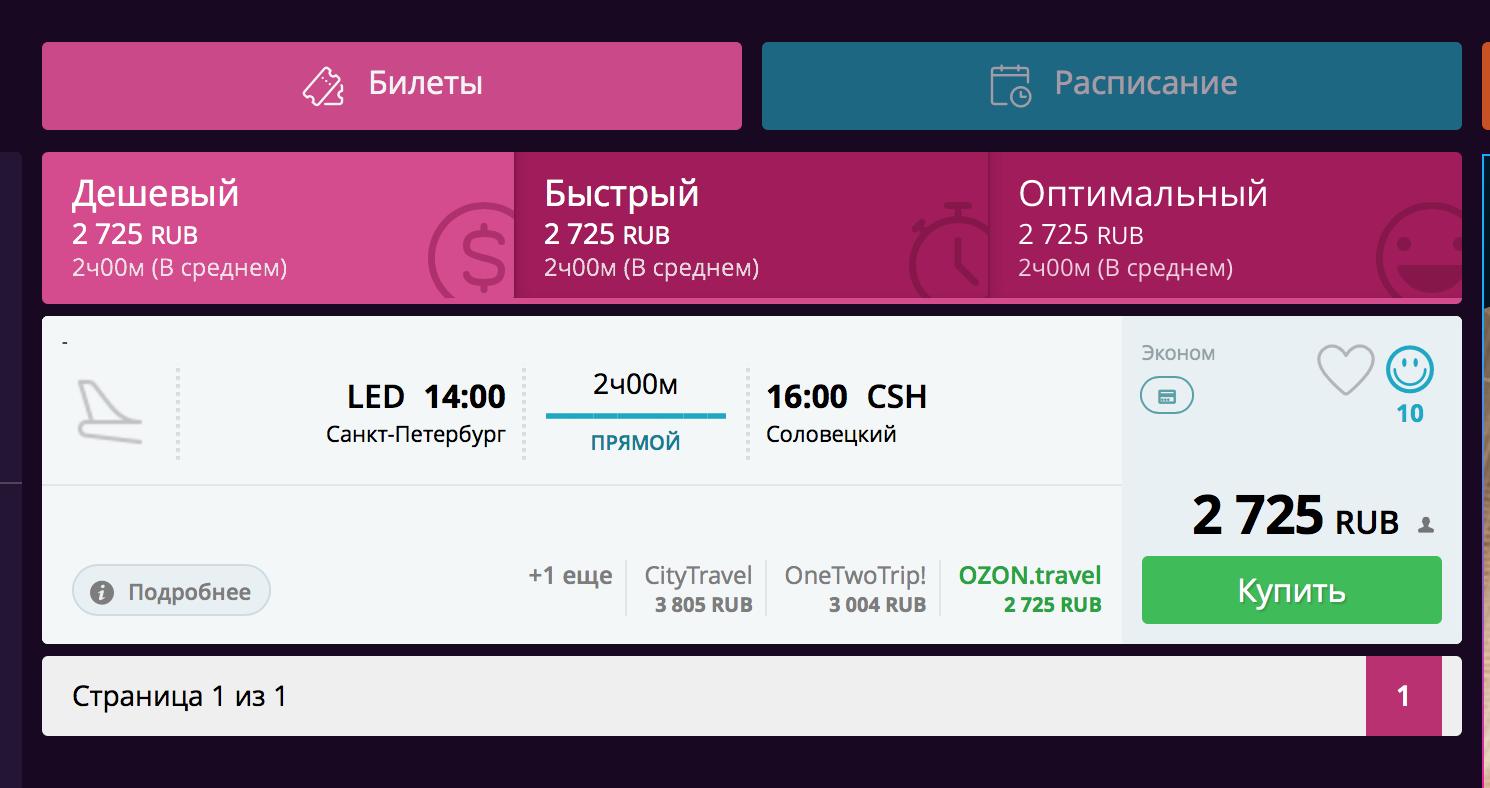 Купить билеты на самолет от москвы до благовещенска