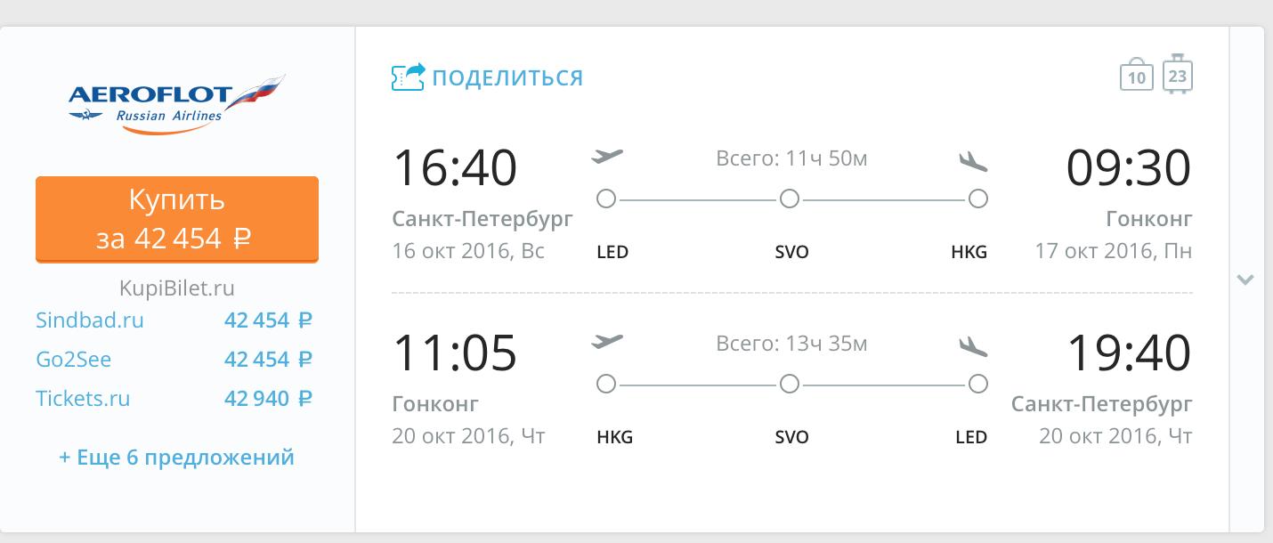 Билеты новосибирск ялта на самолет цена
