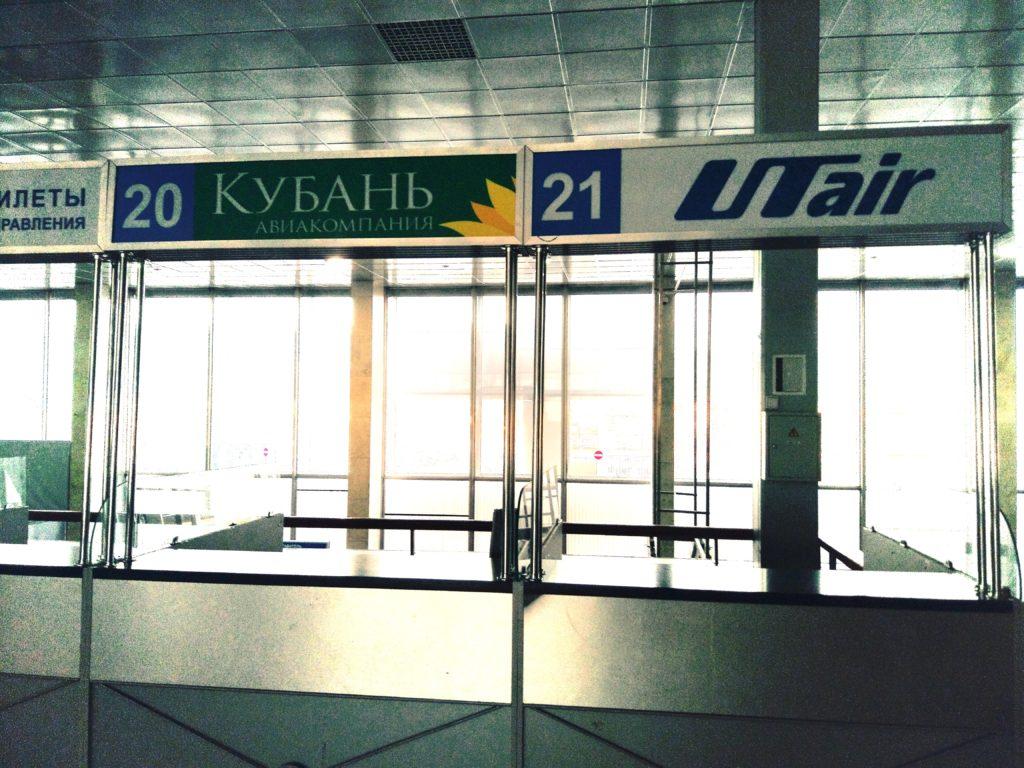 """Можно купить билеты на рейс авиакомпании """"Кубань""""..."""