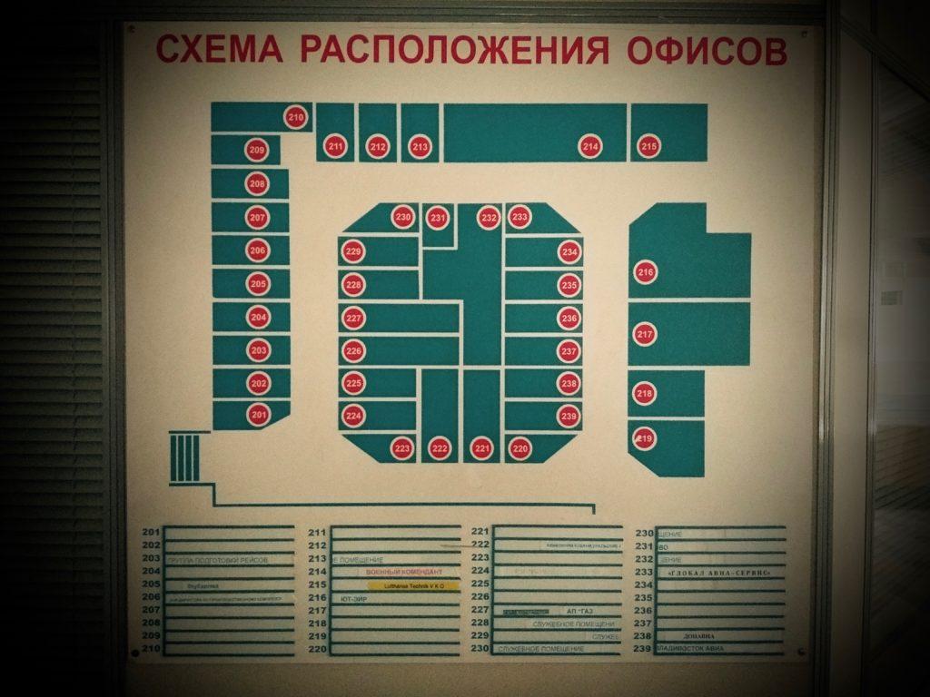 """В офисах тоже никого нет. Разве что бывшие сотрудники """"Донавиа"""" и """"Владивосток Авиа"""" по привычке заглядывают в родные места."""