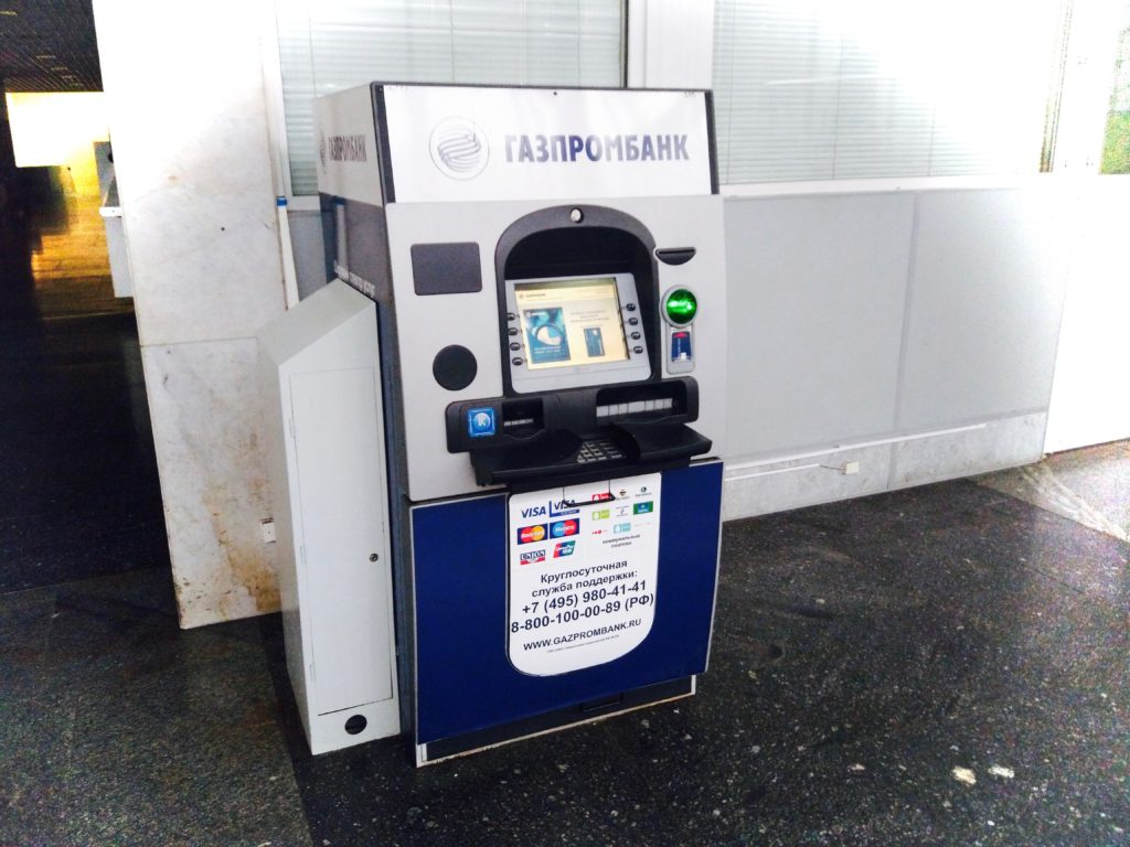 И даже можно снять деньги в банкомате.