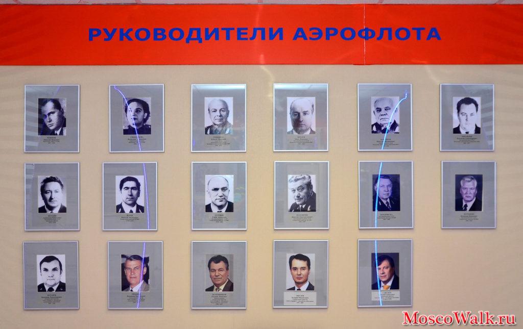 aeroflot_museum77