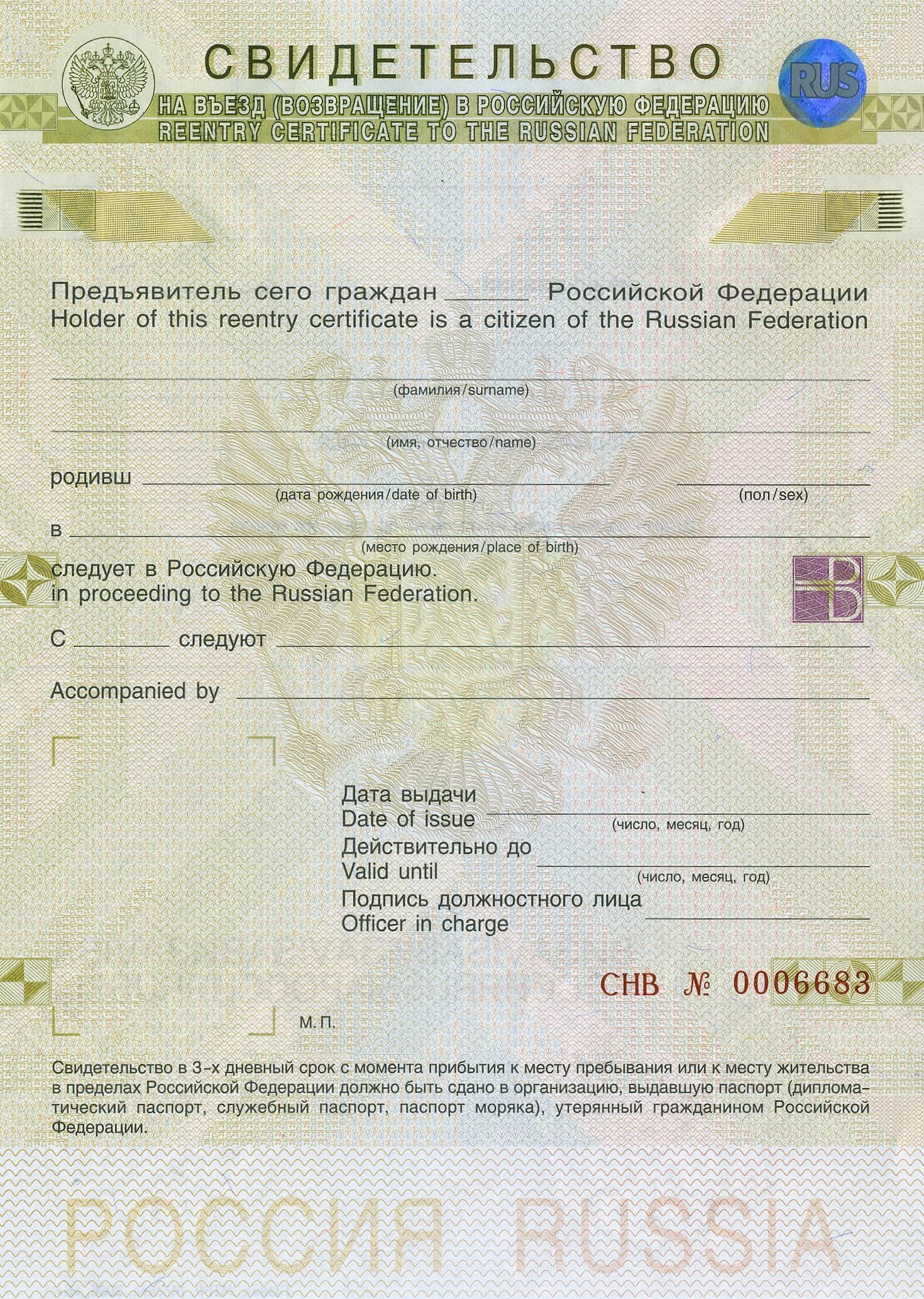 pasport-konchaetsya-cherez-nedelyu