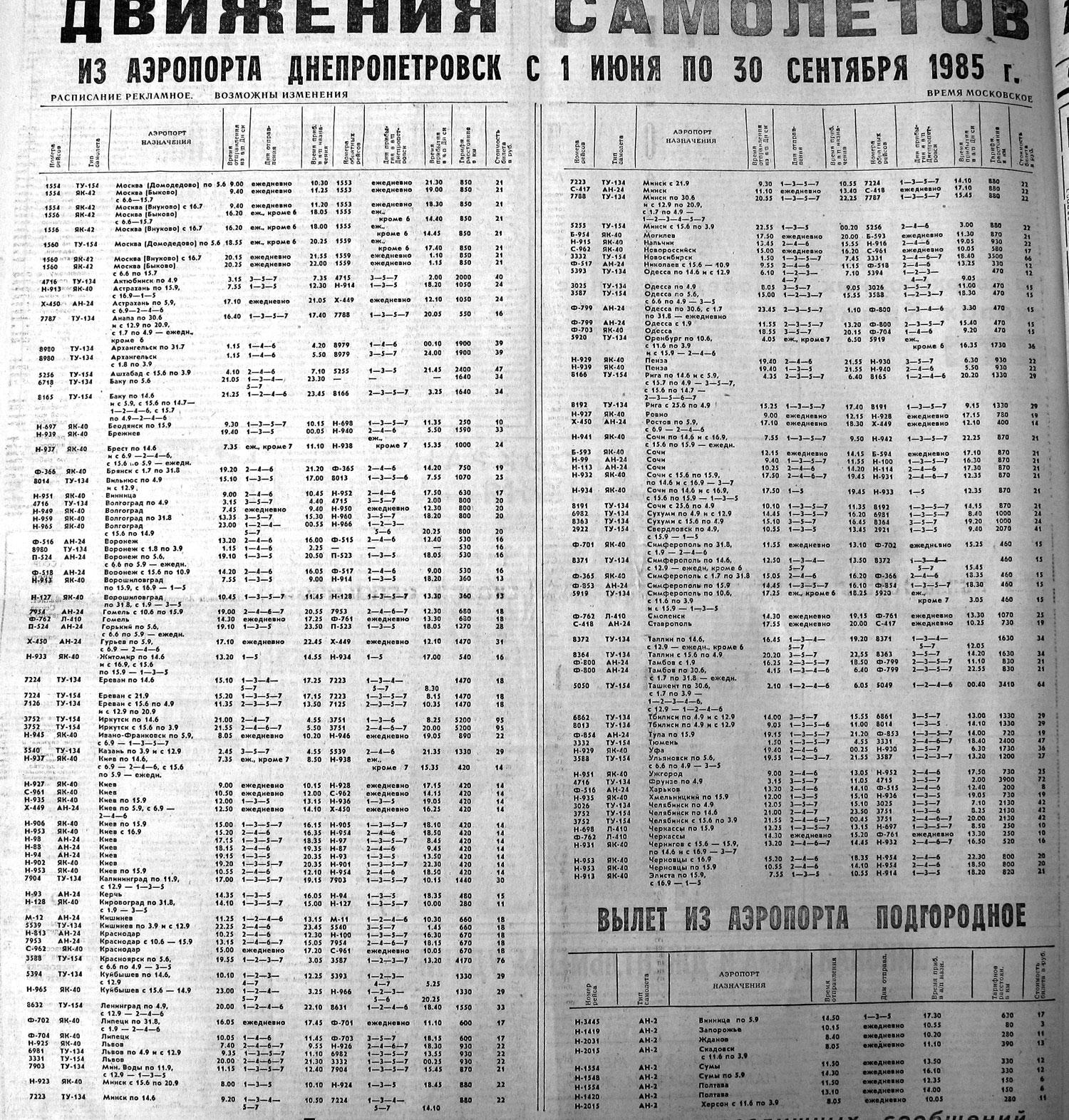 Авиабилеты эконом класс из красноярска до москвы