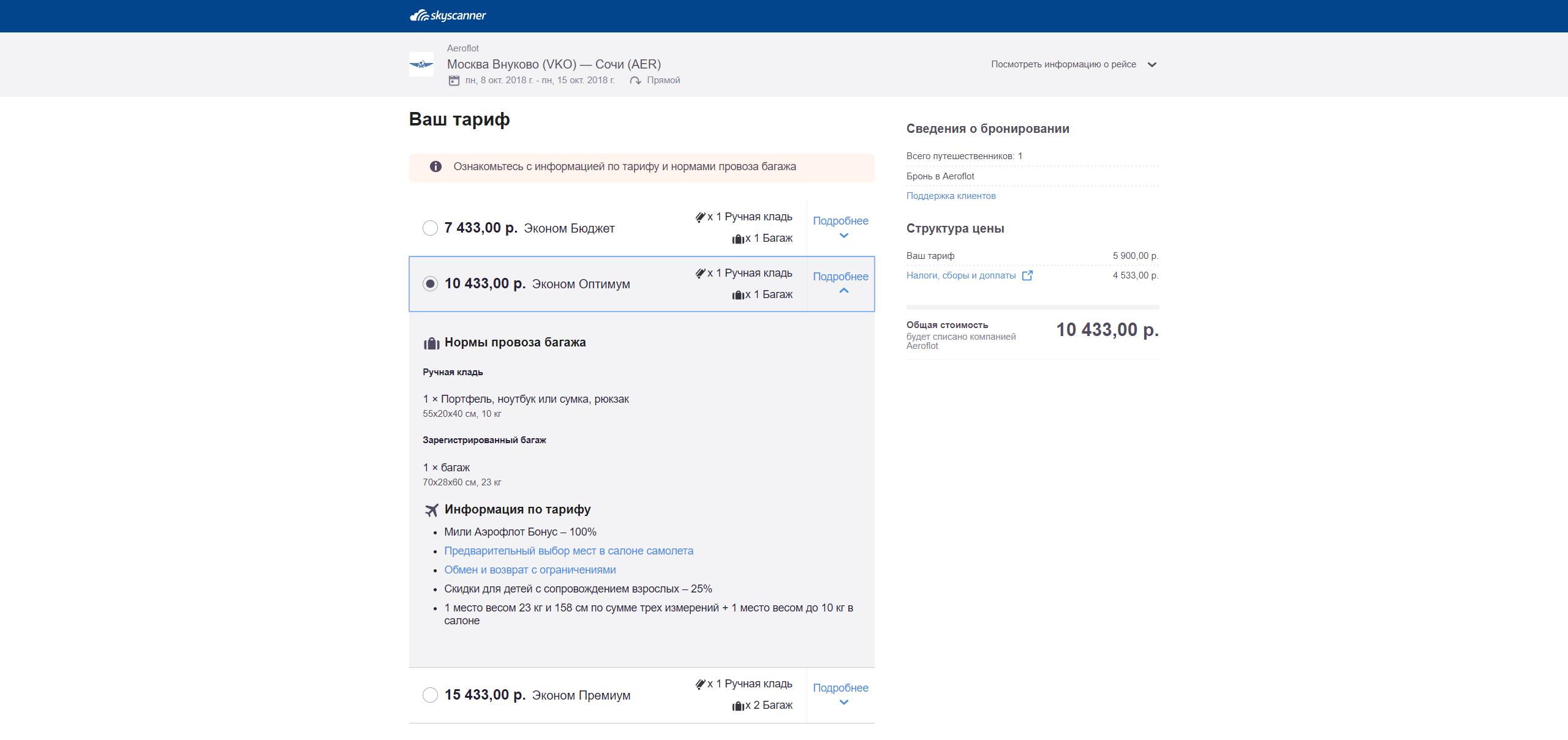 Чтобы найти дешевые авиабилеты Москва - Ош и купить онлайн