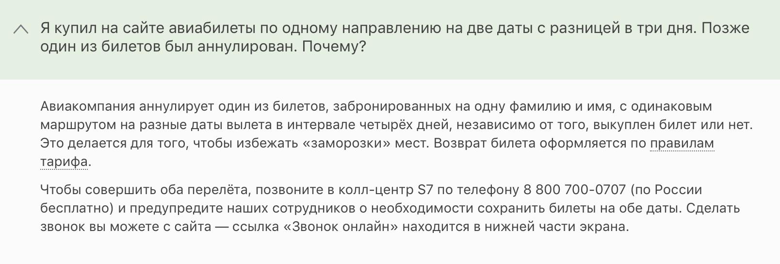 Купить авиабилет мурманск санкт петербург аэрофлот